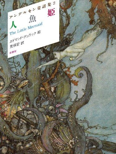 人魚姫 アンデルセン童話集 (2)の詳細を見る