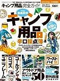アウトドア用品 【完全ガイドシリーズ002】キャンプ用品完全ガイド (100%ムックシリーズ)