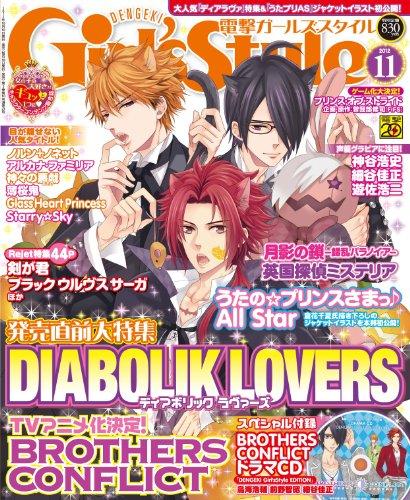 DENGEKI Girl's Style (デンゲキガールズスタイル) 2012年 11月号 [雑誌]の詳細を見る
