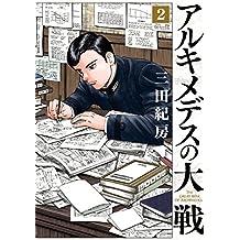 アルキメデスの大戦(2) (ヤングマガジンコミックス)