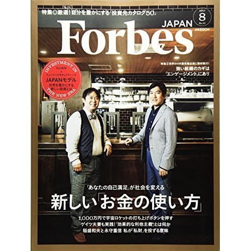 Forbes JAPAN(フォーブスジャパン) 2017年 08 月号 [雑誌]