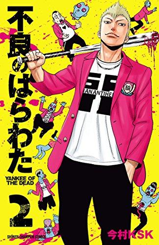 不良のはらわた YANKEE OF THE DEAD 2 (少年チャンピオン・コミックス)の詳細を見る