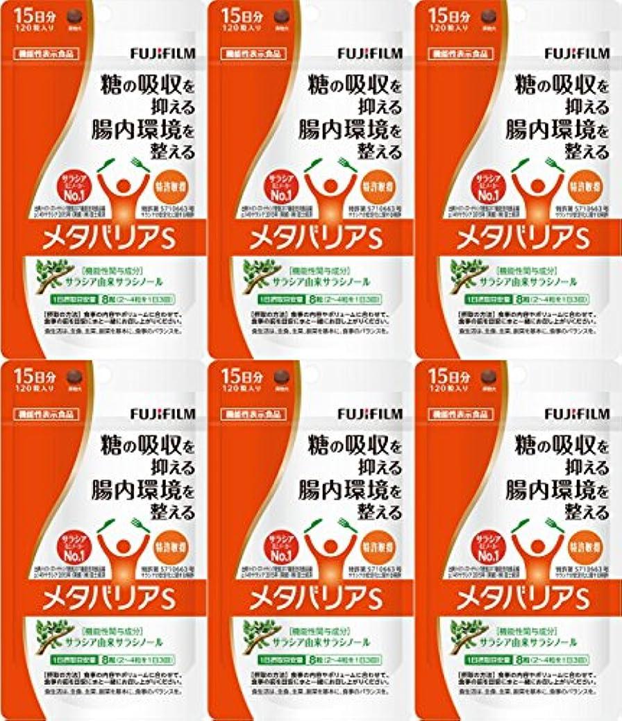 授業料振幅シュリンク【6個セット】メタバリアS 120粒