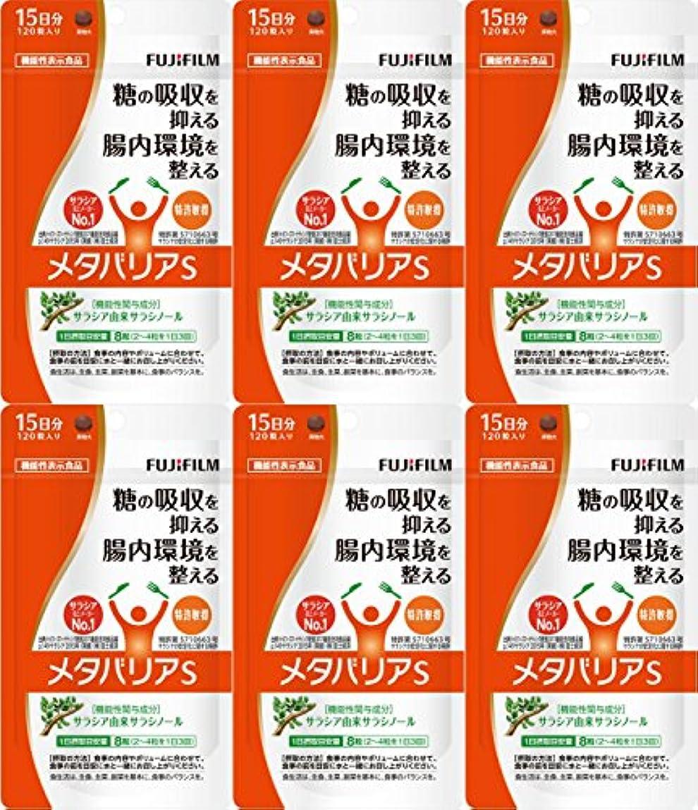 文字に変わる航空会社【6個セット】メタバリアS 120粒