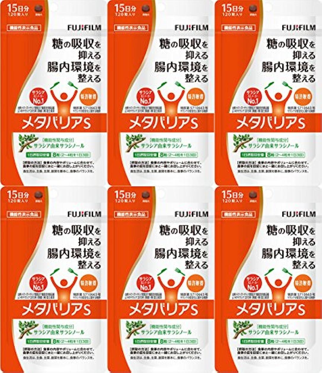 カラス塩辛いパイプ【6個セット】メタバリアS 120粒