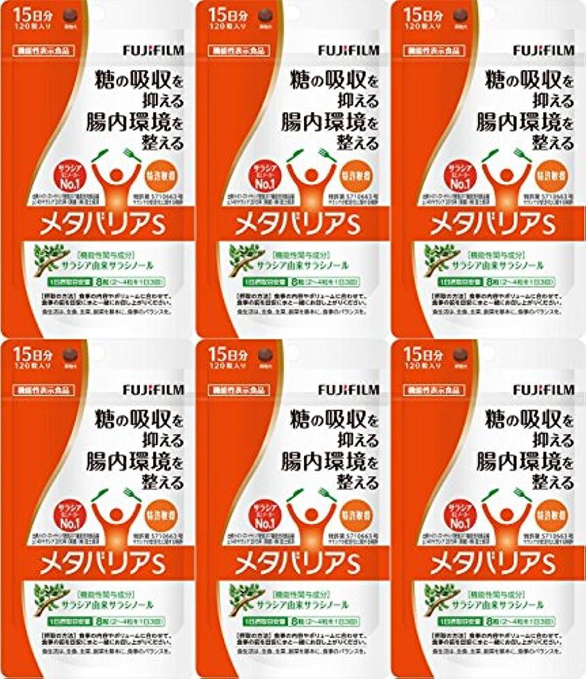 【6個セット】メタバリアS 120粒