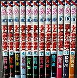 王子と魔女と姫君と コミック 全12巻完結セット (花とゆめCOMICS)