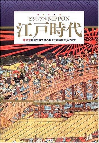 ビジュアルNippon 江戸時代の詳細を見る