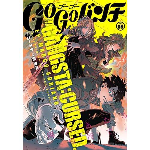 ゴーゴーバンチ vol.08 [雑誌] (バンチコミックス)