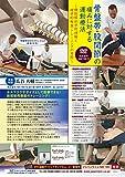 骨盤帯 ・ 股関節の痛みに対する運動療法~ 機能解剖学的理解と理学的検査 ・ トレーニングの実際 ~[リハビリ理学 ME190-S 全1巻]