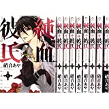 純血+彼氏 全10巻完結セット (KCx ARIA)