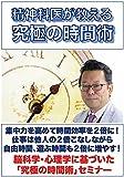 精神科医が教える究極の時間術DVD