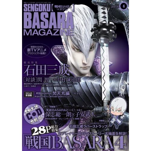 戦国BASARA (バサラ) マガジン Vol.4 2014冬 2014年 04月号 [雑誌]