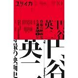 ユリイカ 2021年10月号 特集◎円谷英二 ―特撮の映画史・生誕120年―