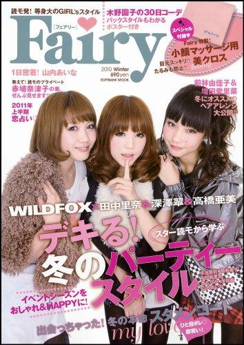Fairy 2010 Winter (SOFTBANK MOOK)