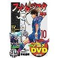 ファンタジスタ ステラ 10 OVA付き限定版 ([特装版コミック])