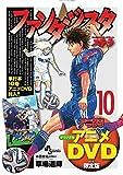 ファンタジスタ ステラ 10 OVA付き限定版 (少年サンデーコミックス)