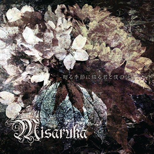 【Misaruka ライブレポート】ワンマンツアー「-The world of 13-」新宿ReNYの画像