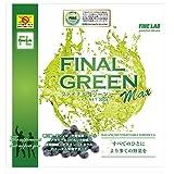 ファイナルグリーン 300g