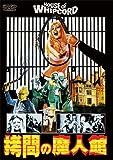 拷問の魔人館[DVD]