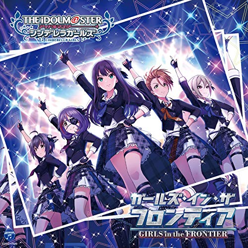 THE IDOLM@STER CINDERELLA GIRLS STARLIGHT MASTER 30 ガールズ・イン・ザ・フロンティア
