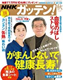 NHKガッテン! 2017年 秋号 [雑誌]
