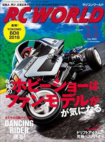 RC WORLD (ラジコンワールド) 2017年11月号 No.263