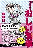 ([ふ]6-2)恋するおしい刑事 (ポプラ文庫)