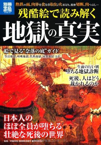 残酷絵で読み解く地獄の真実 (別冊宝島 1907 スタディー)
