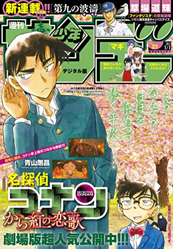 週刊少年サンデー 2017年21号(2017年4月19日発売) [雑誌]