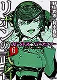 ガールズ&パンツァー リボンの武者 6 (MFコミックス フラッパーシリーズ)