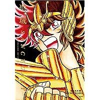 聖闘士星矢30周年記念画集 聖域-SANCTUARY- 【本書限定ポスター付き】