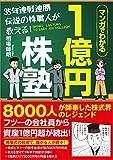 35年連戦連勝 伝説の株職人が教える!1億円株塾 マンガでわかる