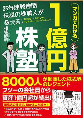 [相場 師朗]の35年連戦連勝 伝説の株職人が教える!1億円株塾 マンガでわかる