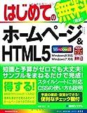 はじめてのホームページ&HTML5 (BASIC MASTER SERIES)