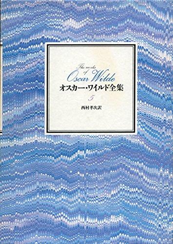 オスカー・ワイルド全集〈5〉 (1981年)