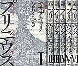 プリニウス コミック 1-6巻 セット
