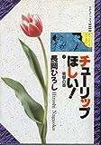 チューリップほしい 1 (SPコミックス)