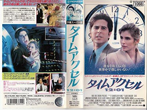 タイムアクセル 12:01(字幕版) [VHS]