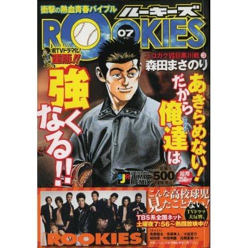 ROOKIES ルーキーズ 07 ニコガクVS目黒川戦(3)(SHUEISHA JUMP REMIX)