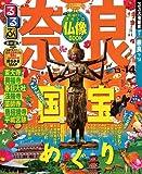 るるぶ奈良'13~'14 (国内シリーズ) 画像