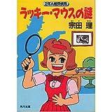 ラッキー・マウスの謎 (角川文庫―2年A組探偵局)