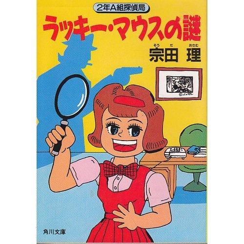 ラッキー・マウスの謎 (角川文庫―2年A組探偵局)の詳細を見る