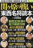 関ヶ原の戦い 東西名将読本 (別冊宝島 2612)