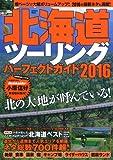 北海道ツーリングパーフェクトガイド2016 (Gakken Mook)