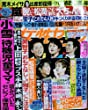 週刊女性セブン 2012年10月11日号 表紙嵐