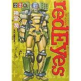 redEyes(22) (KCデラックス)