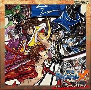 戦国BASARA X オリジナルサウンドトラック