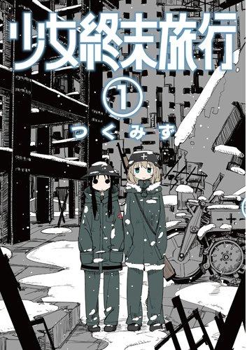 少女終末旅行 1 (BUNCH COMICS)