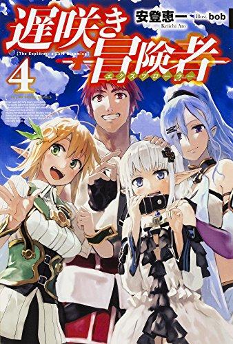 遅咲き冒険者 (4) (FUJIMI SHOBO NOVELS)